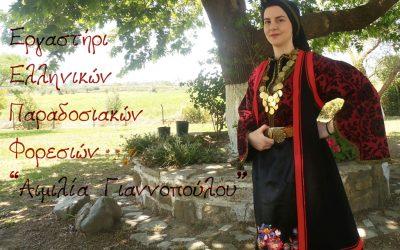 Παραδοσιακή φορεσιά Μετσόβου - Αιμιλία Γιαννοπούλου
