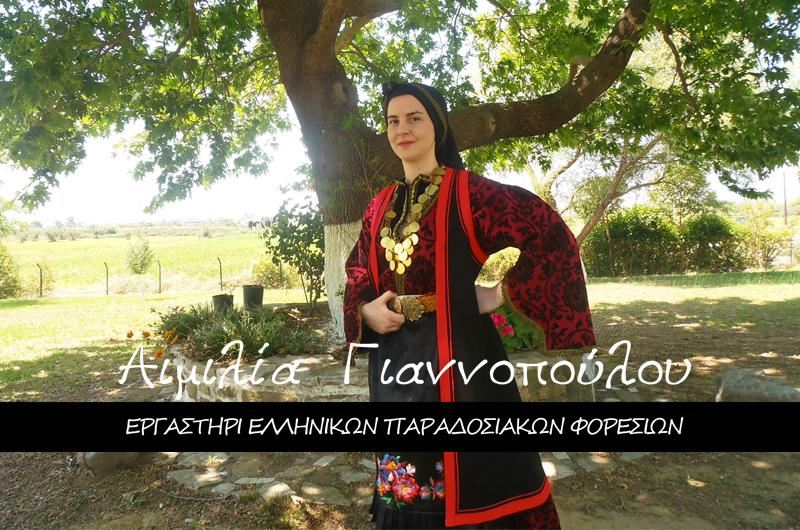 Γυναικεία Παραδοσιακή Φορεσιά Μετσόβου