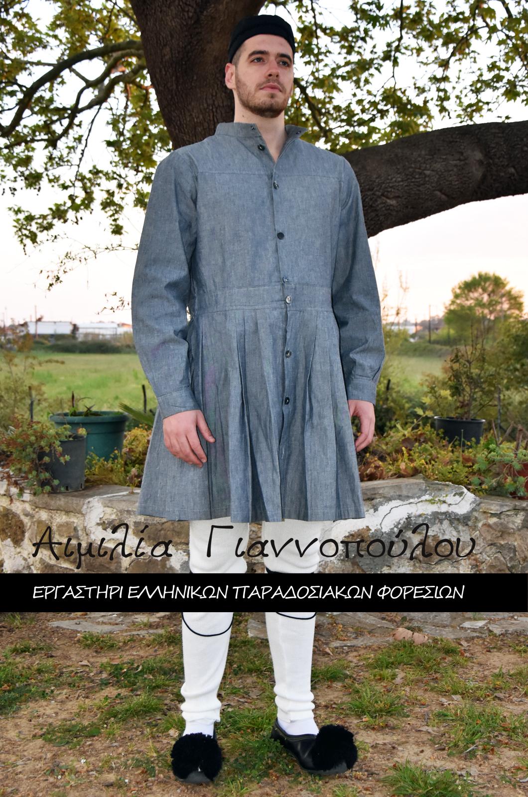 Ανδρική Παραδοσιακή Φορεσιά Χωρική Πελοποννήσου