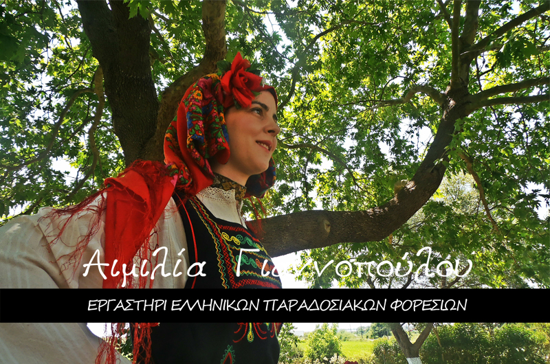Γυναικεία Παραδοσιακή Φορεσιά Μεταξάδων