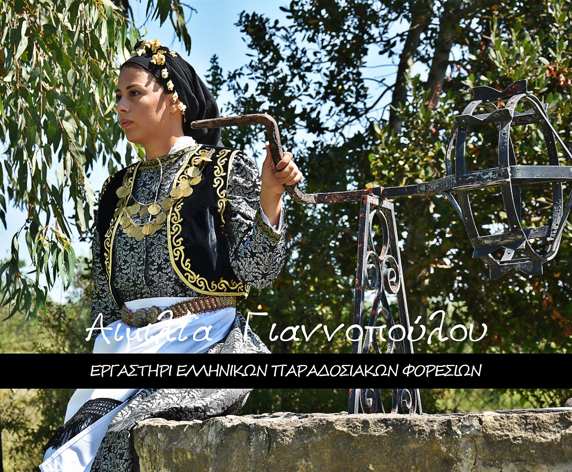 Γυναικεία Παραδοσιακή Φορεσιά Βοβούσας Ηπείρου