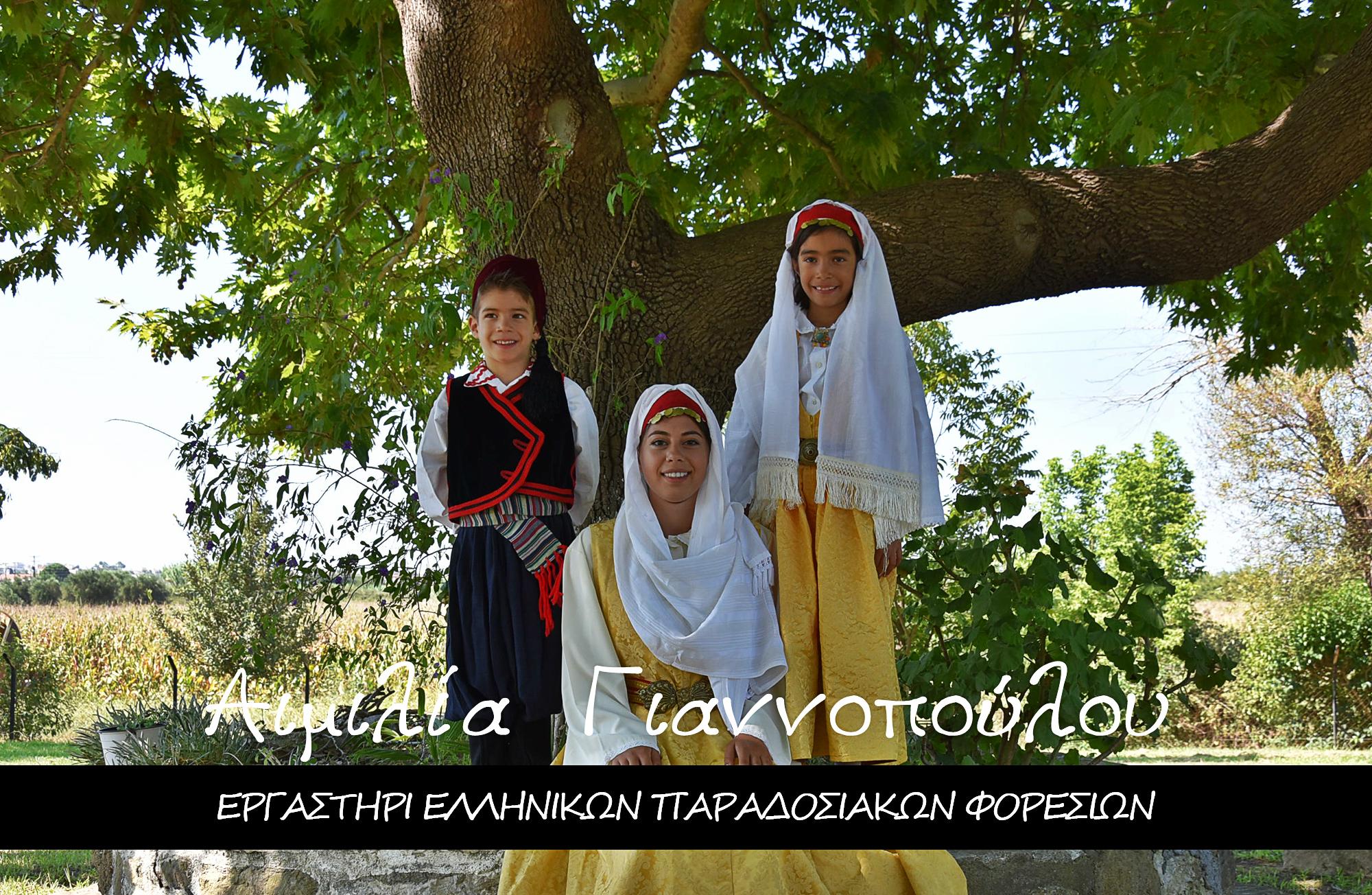 Παραδοσιακές Φορεσιές Αιγαίου