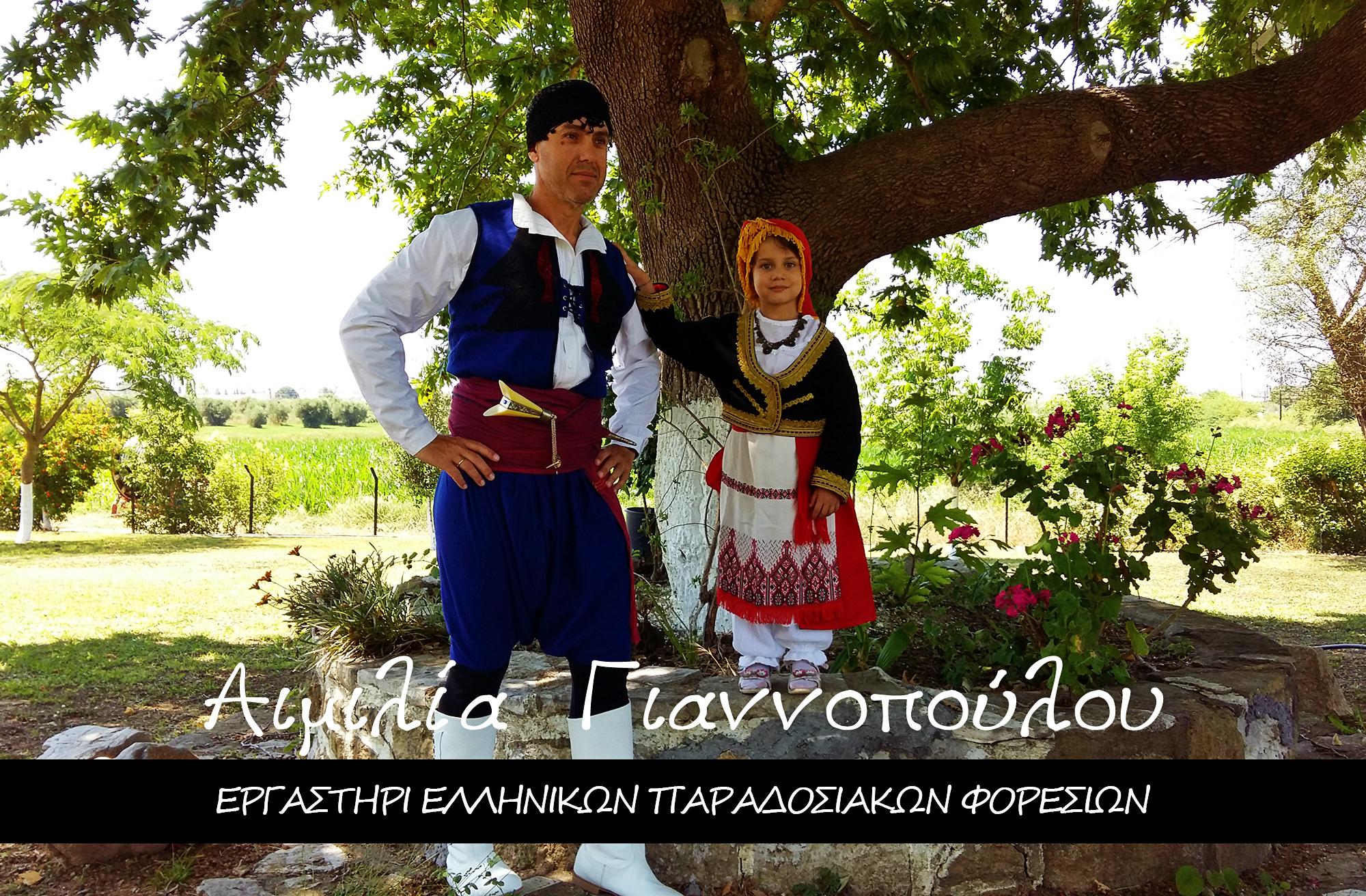 Παραδοσιακές Φορεσιές Ανωγείων