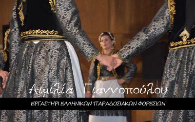 Γυναικεία Παραδοσιακή Φορεσιά Βοβούσα Ηπείρου | Αιμιλία Γιαννοπούλου